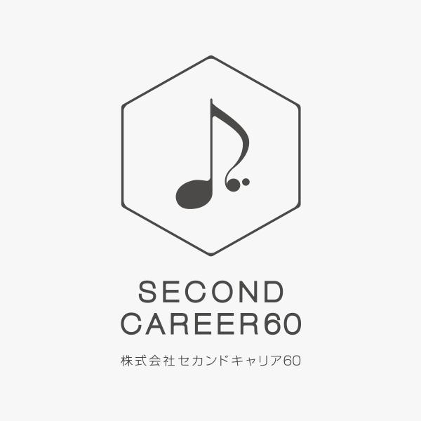 BRANDING/ブランディング 石川県金沢市にある「セカンドキャリア60」さんのブランディングです!