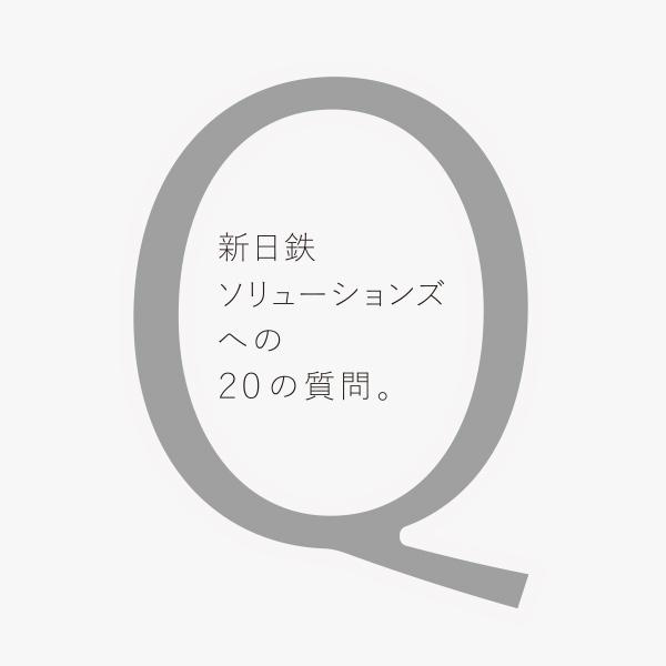 EDITORIAL/パンフレット制作 新日鉄ソリューションズさんの会社案内をデザイン制作!