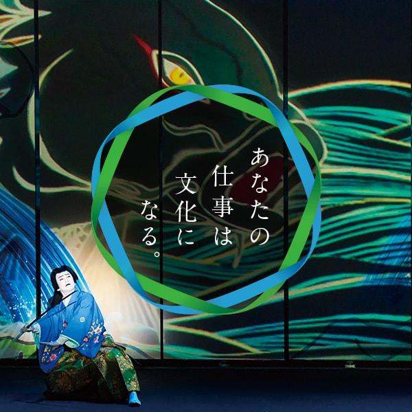 PROMOTION/プロモーション 伝統文化を発信する「松竹株式会社」さんのプロモーション&WEBサイトデザイン