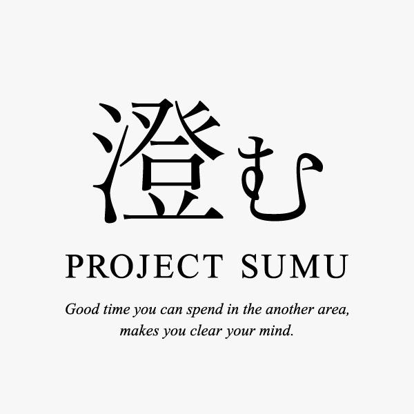 PRODUCE/プロデュース サニーライブグループさんの新規事業「澄むプロジェクト」プロデュース