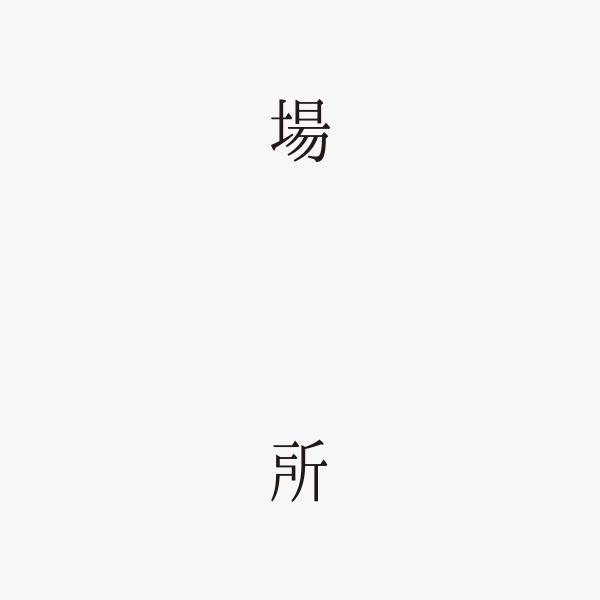 "BRANDING/ブランディング 石川県小松市の建築設計事務所""SWAY DESIGN""さんの新事業ブランディング!"