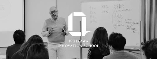 石川イノベーションスクール