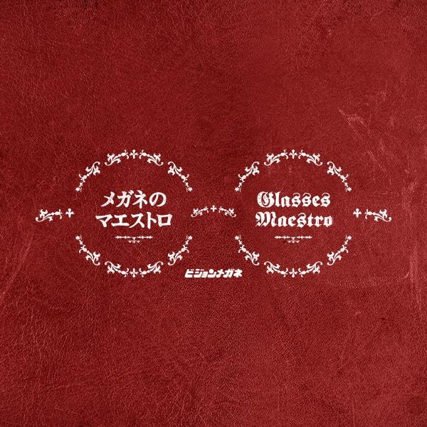 BRANDING/ブランディング 本社大阪から全国に展開する「ビジョンメガネ」さんのブランディング!