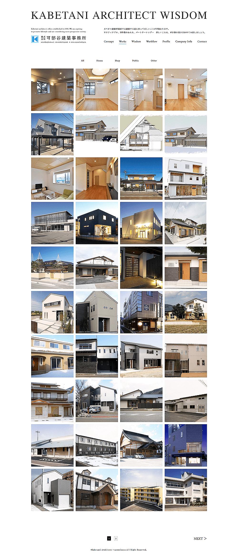 可部谷建築事務所