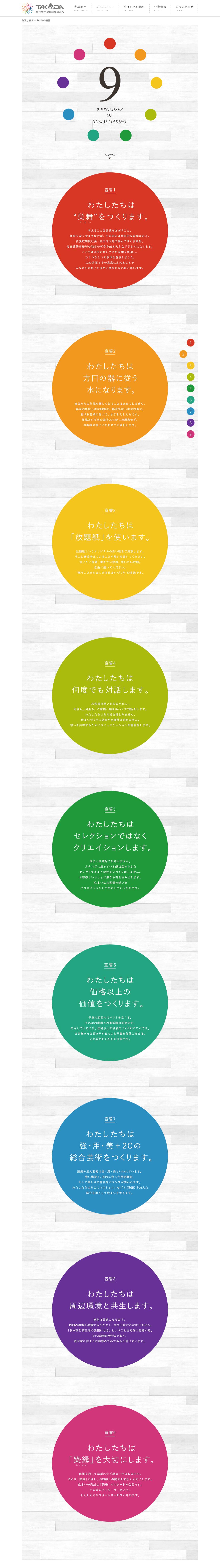 高田建築事務所