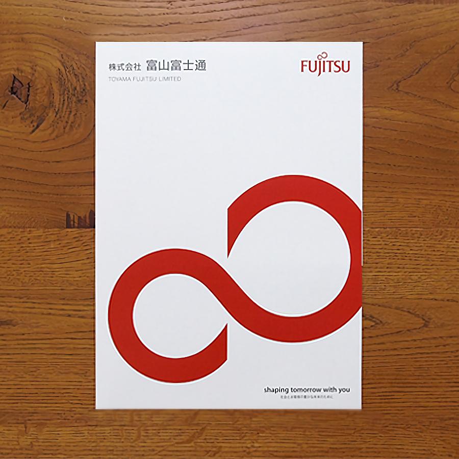 EDITORIAL/パンフレット制作 富山富士通さんの会社案内をデザイン制作!