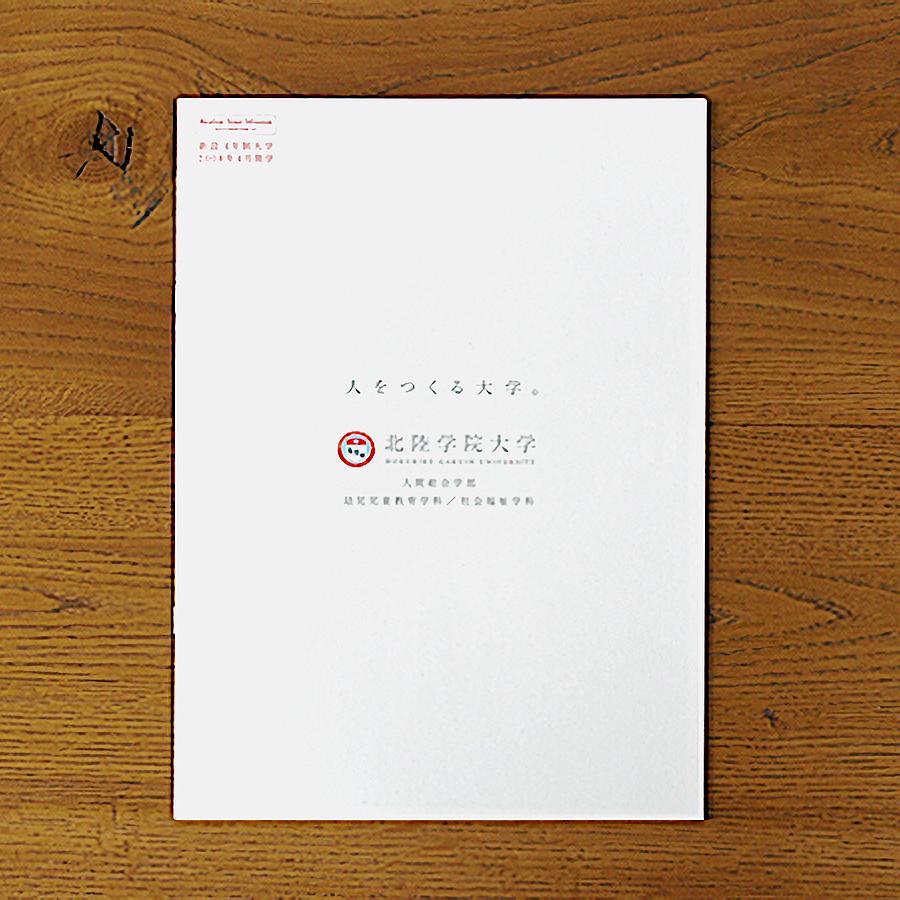 EDITORIAL/パンフレット制作 北陸学院大学さんのパンフレットをデザイン!