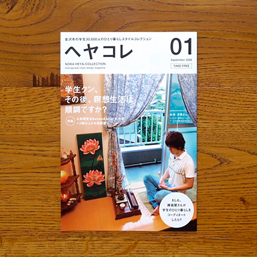 EDITORIAL/パンフレット制作 のうか不動産さんの「ヘヤコレ」をデザインしました!
