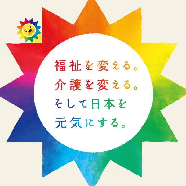 PROMOTION/プロモーション 石川県金沢市で福祉施設を運営しているサンウェルズさんのプロモーションデザイン!